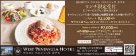 448west_peninsula hotel