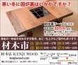 452kenji_wood
