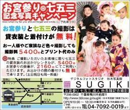 452sugiki_shashinkan