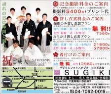 453sugiki_shashin