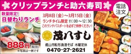 459mohachi_sushi