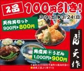 459udon_tensaku