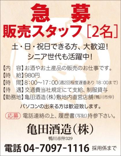 461kameda_shuzo
