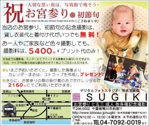 461sugiki_shashin