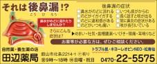 467tanabe_yakkyoku