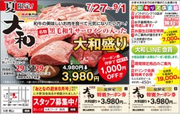 468yakiniku_yamato