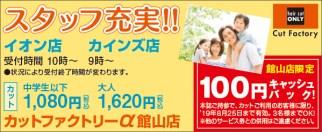 469cutfactory_tateyama