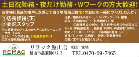 469rerac_tateyama