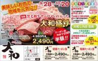 472yakiniku_yamato