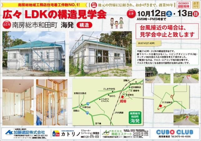 473kato_kensetsu