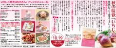 473tateyama_shokokai
