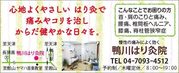 474kamogawa_hari