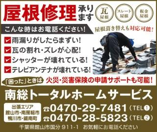 474nanso_total_service