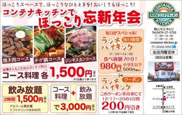 477container_kitchen