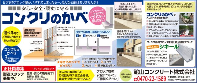477tateyama_concrete
