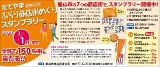 480tateyama_shotengai
