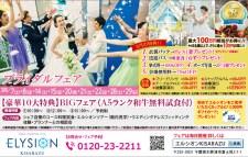 481elsion_kisarazu