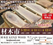 482kenji_wood