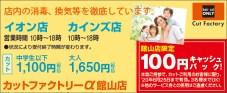 487cutfactory_tateyama