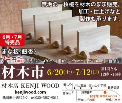 488kenji_wood
