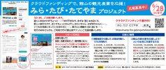 488mira_tabi_tateyama
