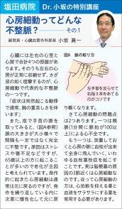488shiota_byoin