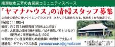 490yamana_house