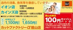 492cutfactory_tateyama
