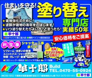 CLIP458半十郎_2コマ_白