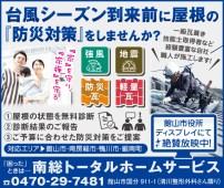 494naso_total_home_service