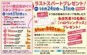 497tateyama_shotengai_rengokai