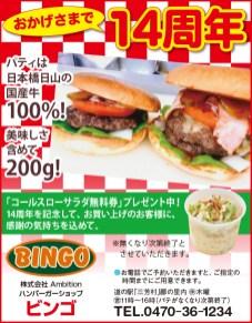 498hamburger_bingo