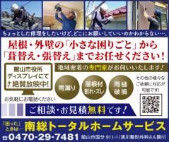 498nanso_total_home_service