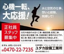 499yutaka_kogyo