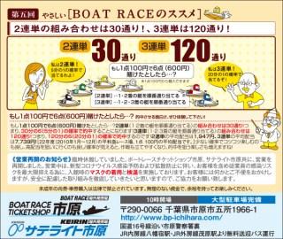 500bp_ichihara