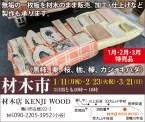 501kenji_wood