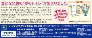 TOTOリモデルクラブ南房総・館山店会
