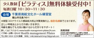 506Health-management-Pilates