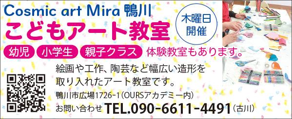 506Cosmic-art-Mira鴨川