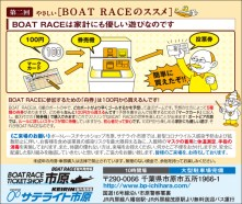 507boatpeer_ichihara