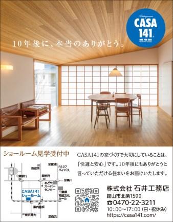 株式会社石井工務店