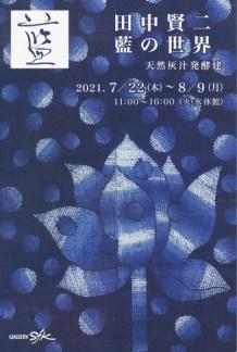 田中賢二 藍の世界 @ ギャラリーsfk