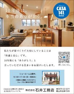 石井工務店
