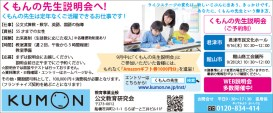 公文教育研究会