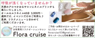 520Flora_cruise