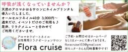 520Flora_cruise02