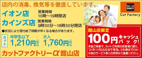 520cutfactory_tateyama