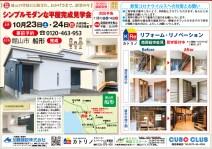 520kato_kensetsu