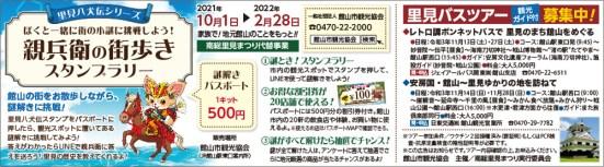 520tateyama_kanko