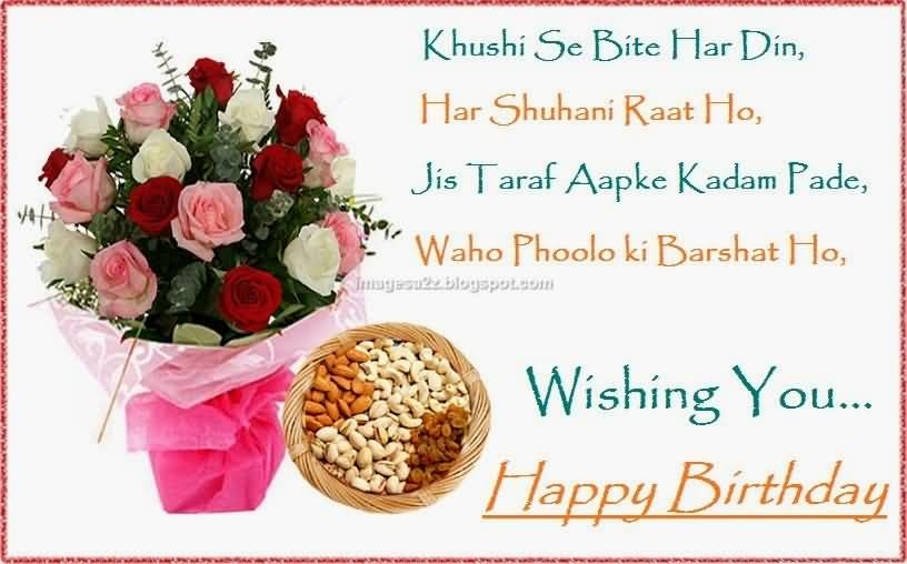 Urdu Birthday Wishes In English Clip Art Library